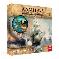 Адмирал: эпоха парусных сражений