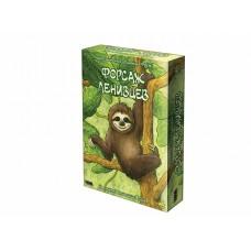Форсаж ленивцев