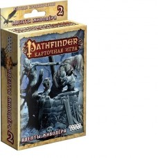 Pathfinder. Адепты живодёра