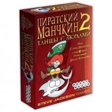 Пиратский Манчкин 2. Танцы с акулами