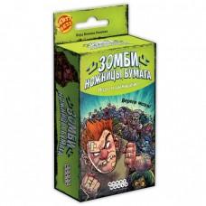 Зомби, ножницы, бумага