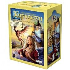 Каркассон: Принцесса и дракон
